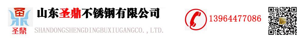 山东圣鼎不锈钢有限公司